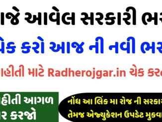 Gujarat Bharti News, Ojas Bharti News @Radherojgar.in