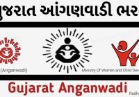 ICDS Gujarat Anganwadi Bharti 2020