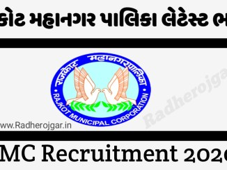RMC Recruitment 2020