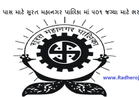 SMC Latest Jobs - Surat Municipal Corporation