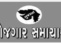 Gujarat RoJgar Samachar 23-09-2020