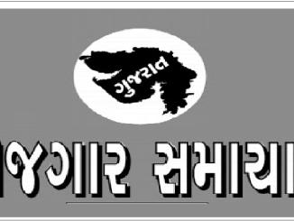 Gujarat Rojgar Samachar 29-10-2020