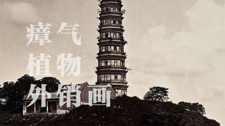 Essay Film Festival: Films by Bo Wang & Pan Lu (30 MAR).