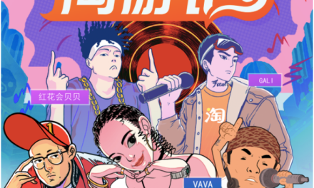 Taobao Launches AR Hip-Hop Promotion Ahead of 12/12 Shopping Holiday