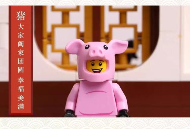 lego pig suit figure chinese new year