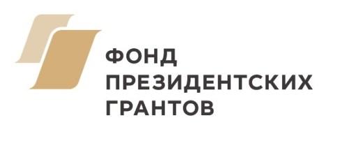Общественная организация «Радимичи» вошла в число победителей первого конкурса президентских грантов в 2017 году