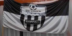 "Skupština FK ""Sloge"""