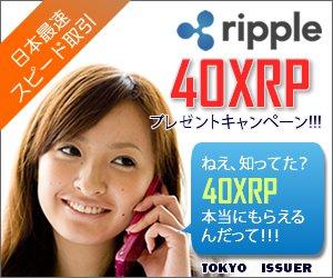 type2-1-100xrp_300x250