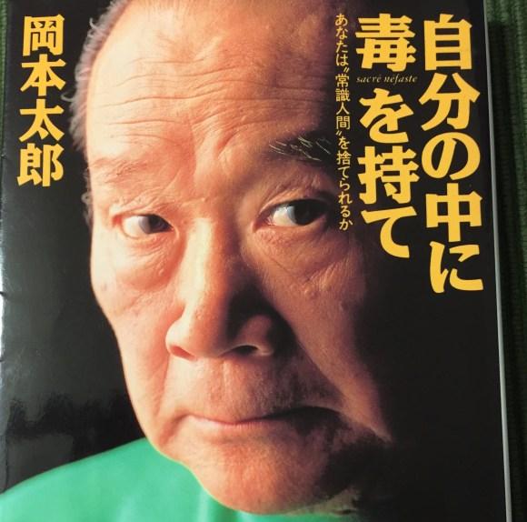 岡本太郎アイキャッチ