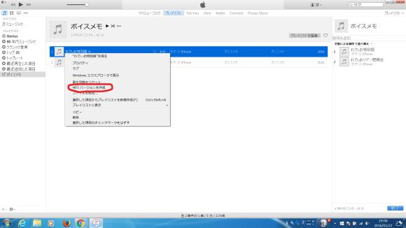 iTunes MP3変換-5