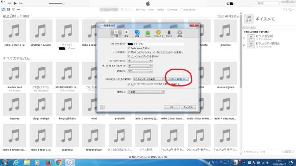 iTunes MP3変換-3