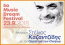 5ο Music Dream Festival