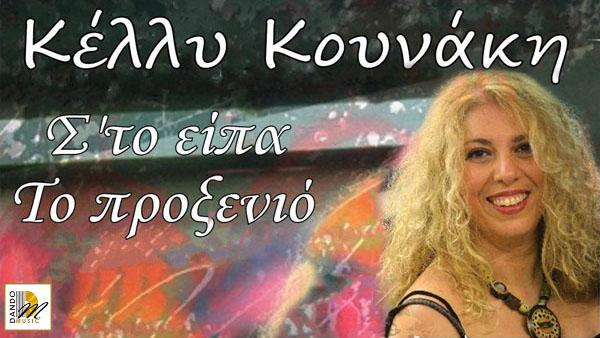 Κέλλυ Κουνάκη