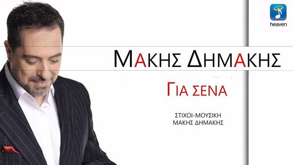 Μάκης Δημάκης