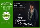 Φωτεινή Βελεσιώτου feat. Μίλτος Πασχαλίδης
