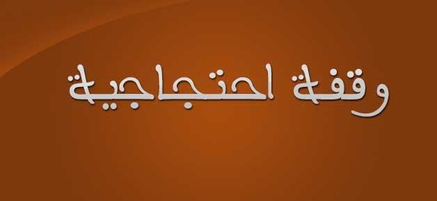 غدا أمام وزارة الفلاحة: وقفة احتجاجية للفلاحين