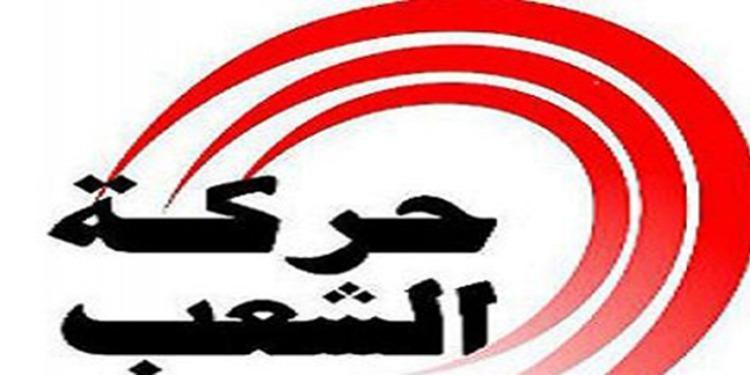 حركة الشعب تطالب وزير الداخلية بالإعتذار عما لحق الصحافيّين التّونسيّين من إهانات وأضرار ماديّة ومعنويّة