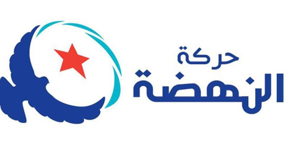 النهضة : نحن بصدد التشاور مع خبراء في القانون و كل الإحتمالات واردة