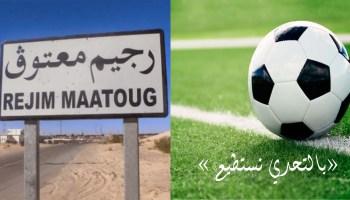 """دورة صيفية لكرة القدم برجيم معتوق تحت شعار """"بالتحدي نستطيع"""""""