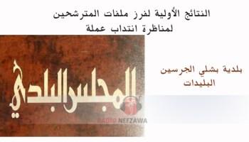 النتائج الأولية لفرز ملفات المترشحين لمناظرة انتداب عملة ببلدية بشلي الجرسين البليدات