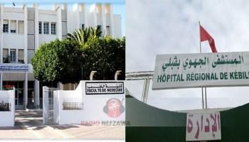 في نقلة نوعية : أربعة اختصاصات جامعية جديدة بالمستشفى الجهوي بقبلي