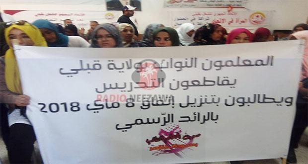 قبلي: مسيرة للمعلمين النواب