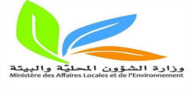 تدابير و اجراءات وزارة الشؤون المحلية و البيئة في ظل الظرف المستجد