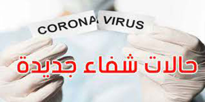 قبلي: تسجيل 3 حالات شفاء جديدة من فيروس كورونا