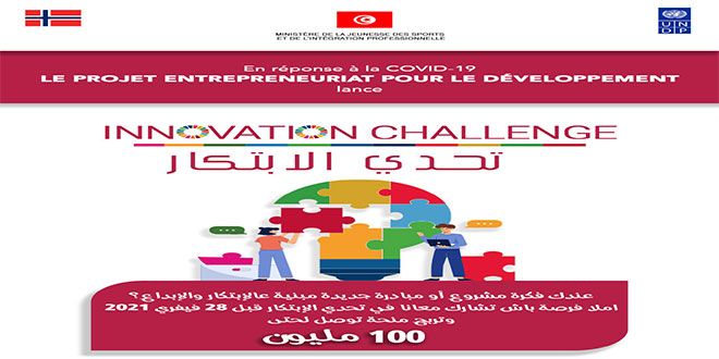 "PNUD Tunisie lance un ""Innovation Challenge"" dans les régions du sud ""مبادرة تحدي الابتكار "" (تفاصيلها… )"