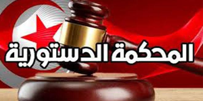 البرلمان يصادق على تعديلات و تنقيحات القانون الأساسي للمحكمة الدستورية