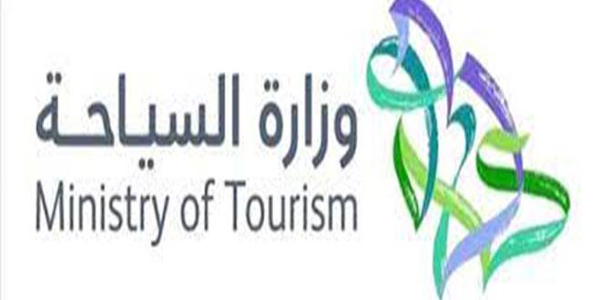 وزارة السياحة تعلن عن برمجة أنشطة ثقافية لشهر رمضان