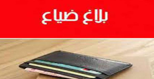 بلاغ ضياع حافظة نقود تحمل وثائق رسمية