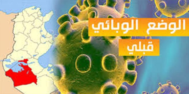 قبلي: 116 حالة ايجابية جديدة بفيروس كورونا