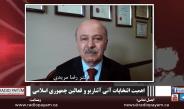 اهمیت اتخابات آتی آنتاریو و فعالین جمهوری اسلامی