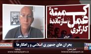 بحران های جمهوری اسلامی و راهکارها