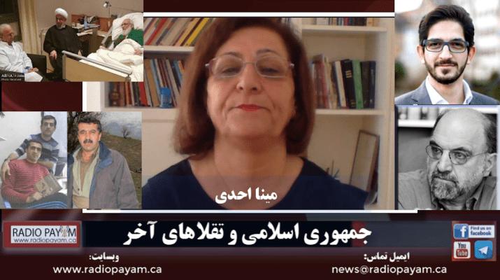 Mina Ahadi; اقبال مرادی, مریم فرجی, داوود نظیری زاده,