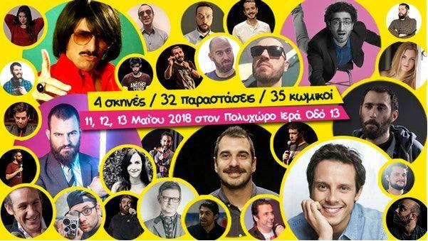 AthensComedy1RadioPoint