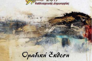 ekthesi_sxoleion_radiopoint