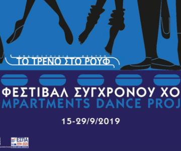 festival_sixronoy_xorou_radiopoint