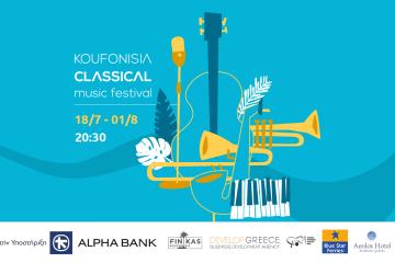 koufonisia_classical_radiopoint