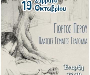 Giorgos-Perou_Eli-tou-Klou_radiopoint