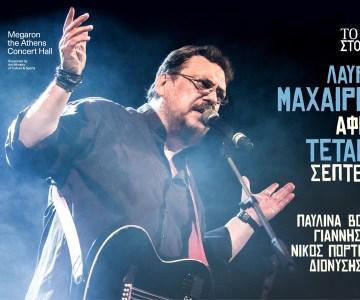 maxairitsas_event