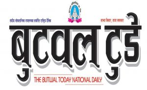 butwal-today-300x185