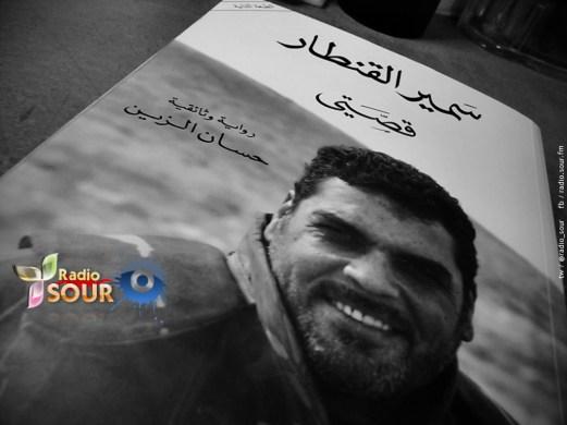 عميد الاسرى الشهيد سمير القنطار