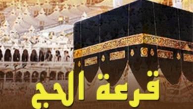 صورة المركز الثقافي الإسلامي يحتضن قرعة الحج لموسم 2020-2021