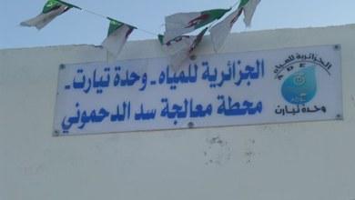 صورة زيارة وزير الموارد المائية لمحطة المعالجة بسد الدحموني
