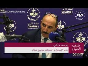 صورة الإذاعة الجزائرية: ضيف الصباح السيد يوسف واكلي مدير التسويق و المبيعات بمجمع صيدال