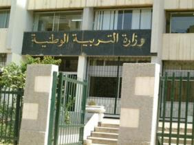 صورة وزارة التربية: جلسات لإصلاح المنظومة بما يتماشى مع أهداف القطاع