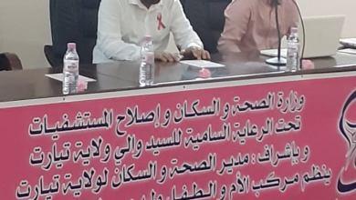 صورة مركب الام والطفل ولد مبروك الشيخ بتيارت نظم  حملة تحسيسية للكشف المبكر عن سرطان الثدي