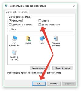 Как открыть Панель управления в Windows 10 через Параметры